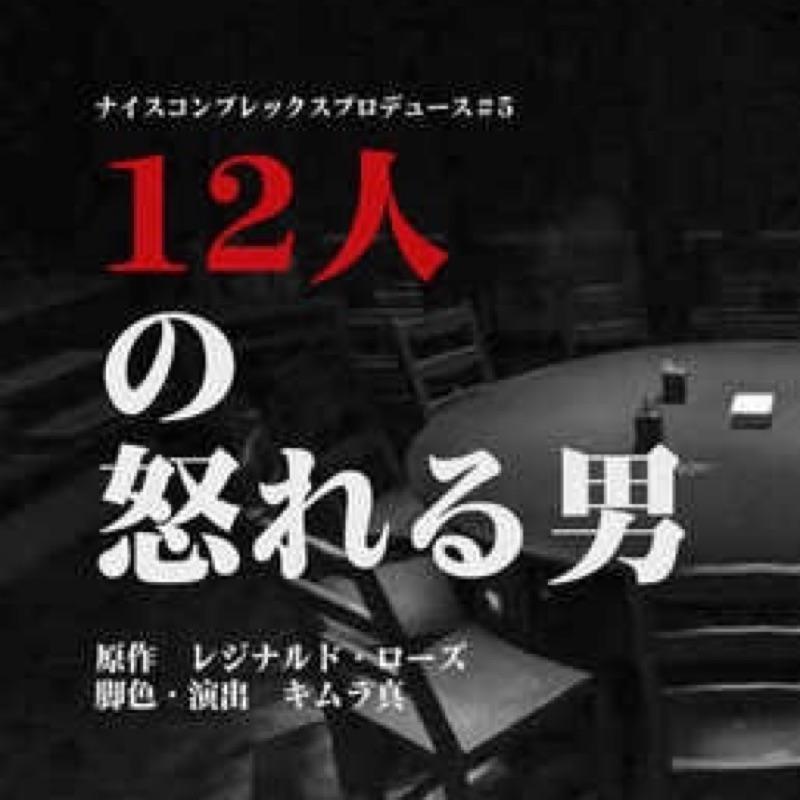 12人の怒れる男_大阪公演【稽古場】