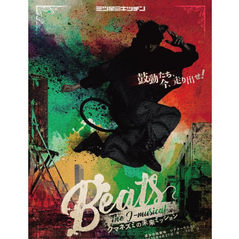 Beats ~クマネズミの未来ミッション~【稽古場】
