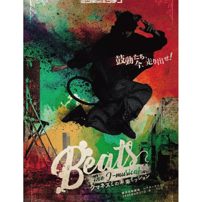 Beats ~クマネズミの未来ミッション~【劇場用】
