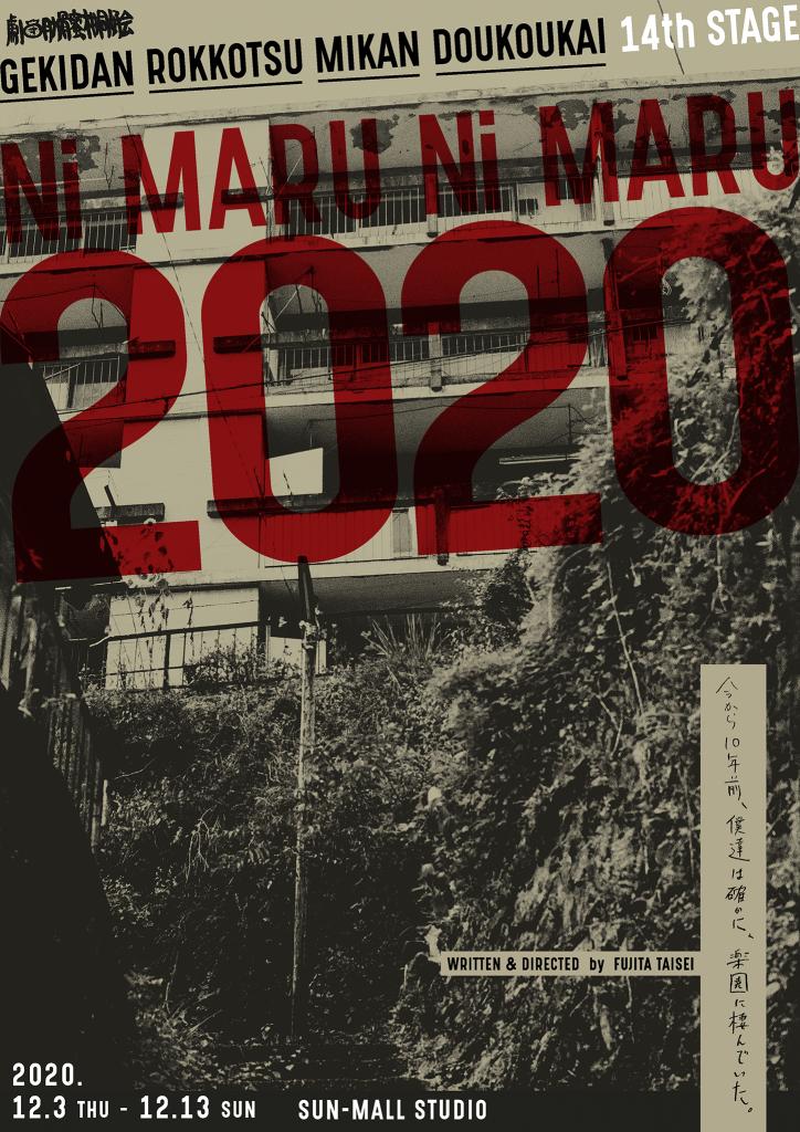 劇団肋骨蜜柑同好会第14回「2020」