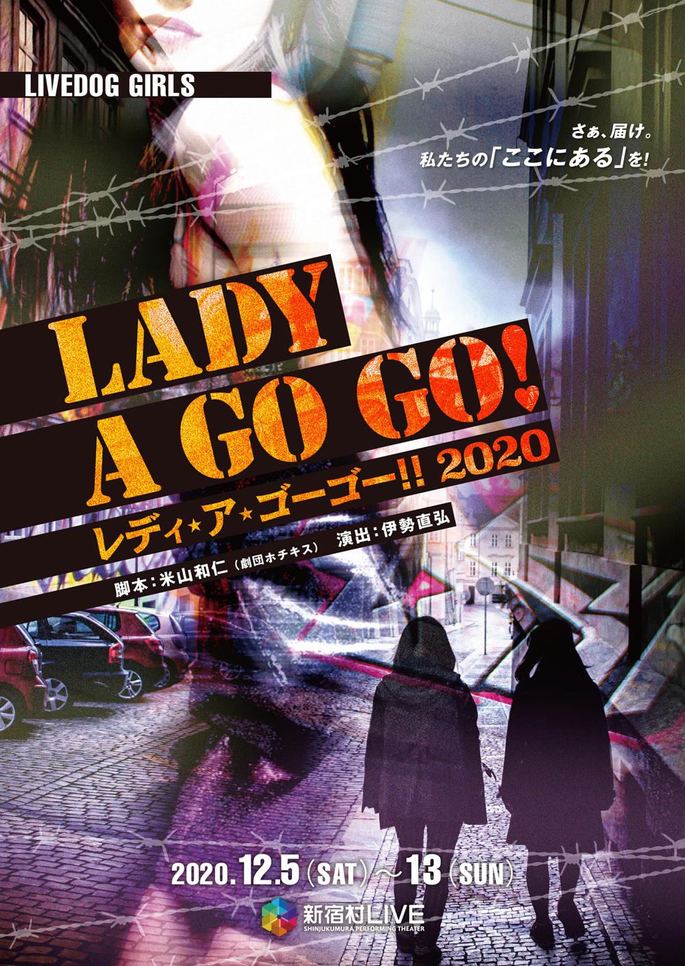 レディ・ア・ゴーゴー!!2020【劇場用】