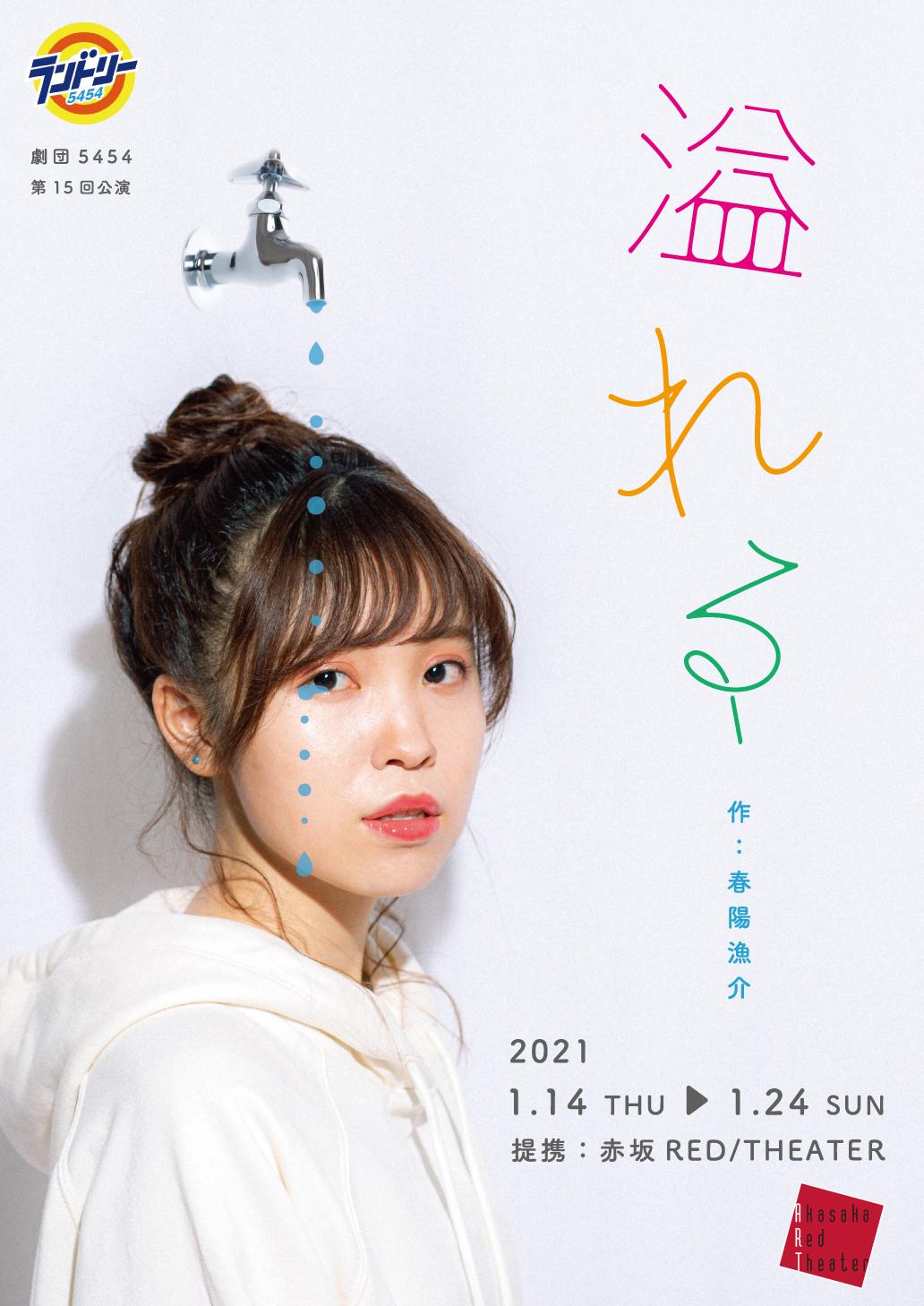 劇団5454 第15回公演 「溢れる」【劇場用】