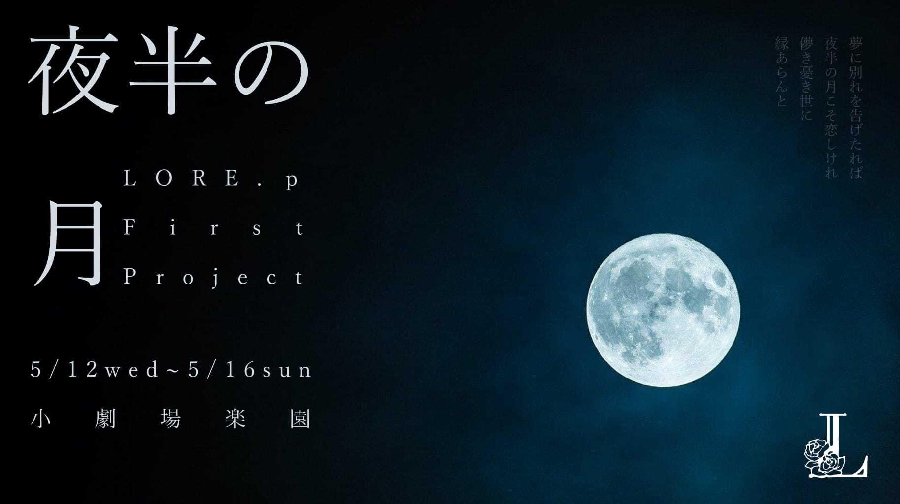 夜半の月【稽古場用】