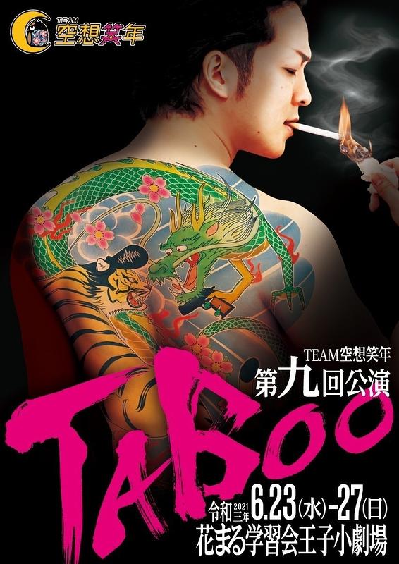 TEAM空想笑年第九回公演「TABOO」【稽古場用】
