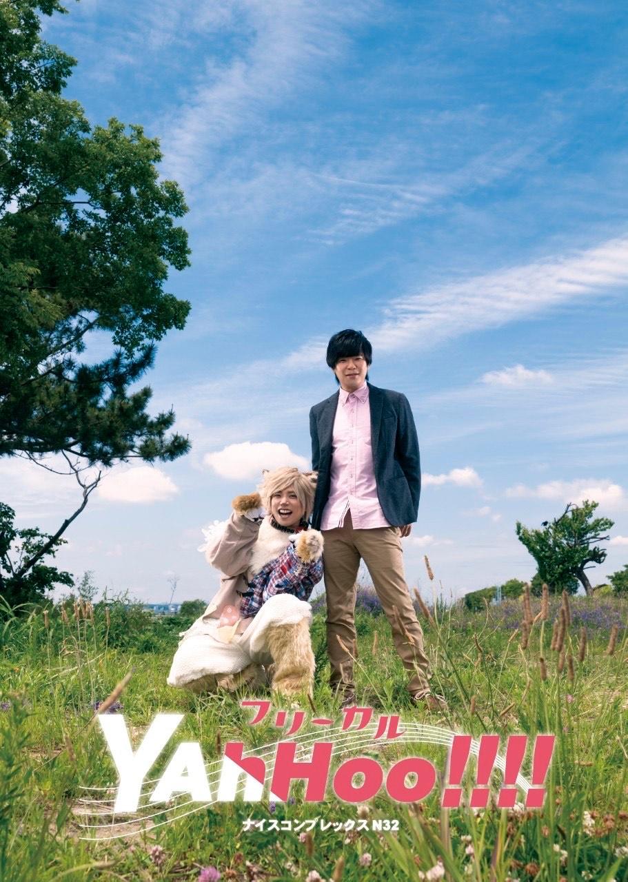 フリーカル「YAhHoo!!!!」2021 福島公演