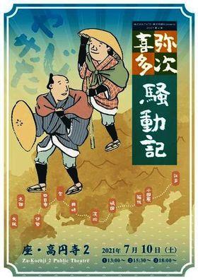 2021夏公演「弥次喜多騒動記」【劇場用】