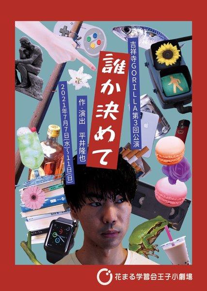 吉祥寺GORILLA第3回公演『誰か決めて』【劇場用】