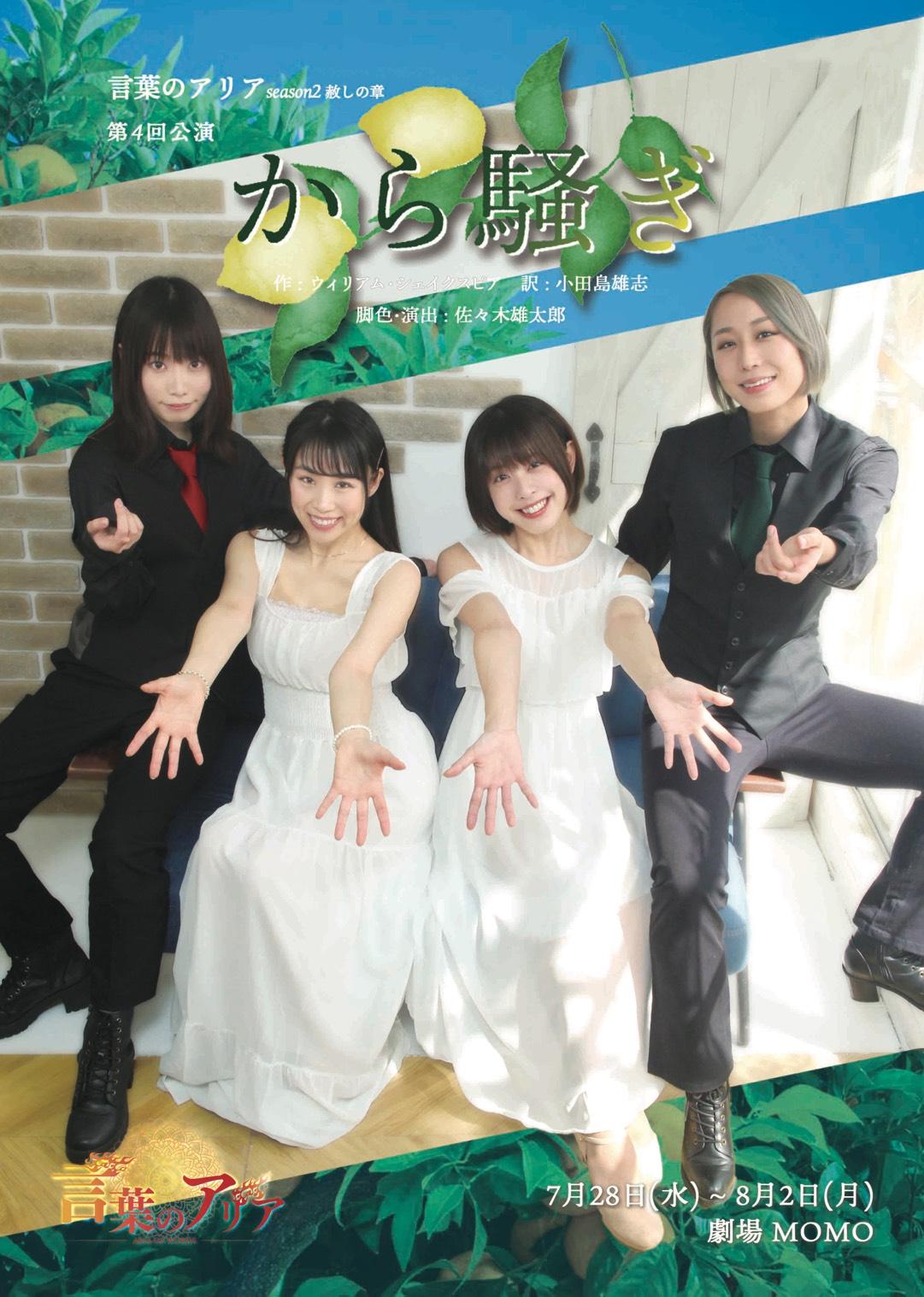 言葉のアリア Season2 赦しの章 第4回公演 『から騒ぎ』【劇場用】