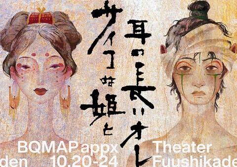 BQMAPappx211012『サイコな姫と耳の長いオレ』
