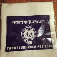 高槻魂!!2017
