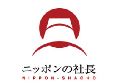 経営の原理原則を貫くニッポンの社長たち ニッポンの社長