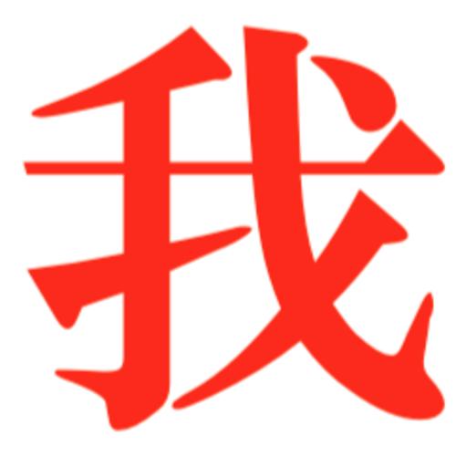 ganaha-ryunosuke