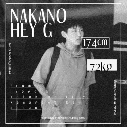 nakano1120