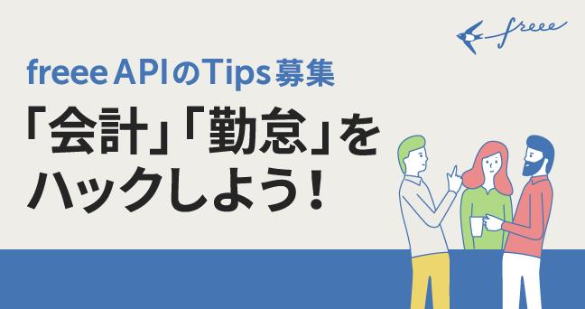 「会計」「勤怠」をハックしよう!freee API のTips募集