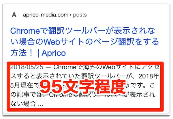 スマホの検索結果でのメタディスクリプションの適当な文字数