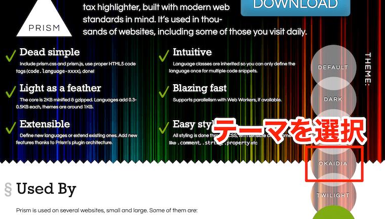 Prism.jsの公式サイトでテーマを選択