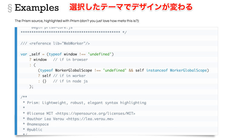 Prism.jsの公式サイトにあるソースコード