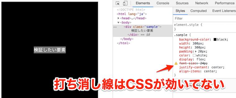 CSSが効いていない例
