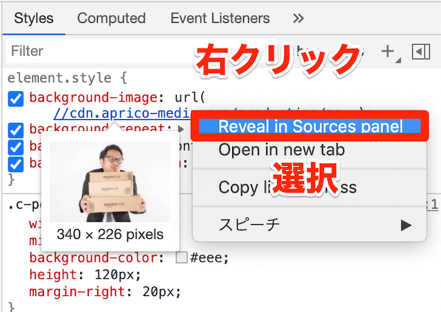 Reveal in Sources panel