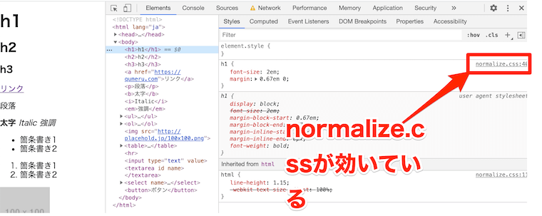 デベロッパーツールでnormalize.cssが適用されている例
