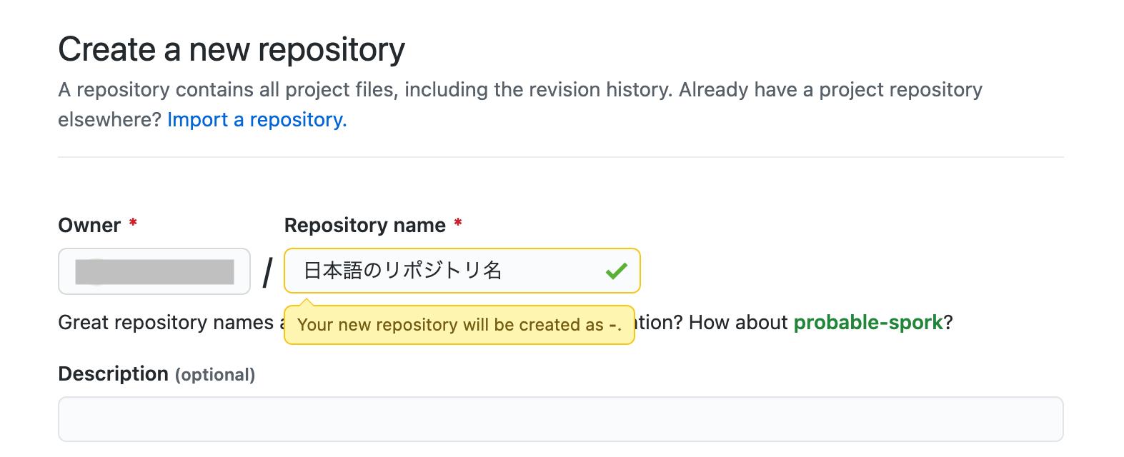 日本語でリポジトリ名を入れる