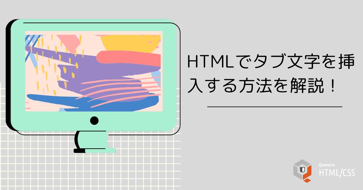 HTMLでタブ文字を挿入する方法を解説!