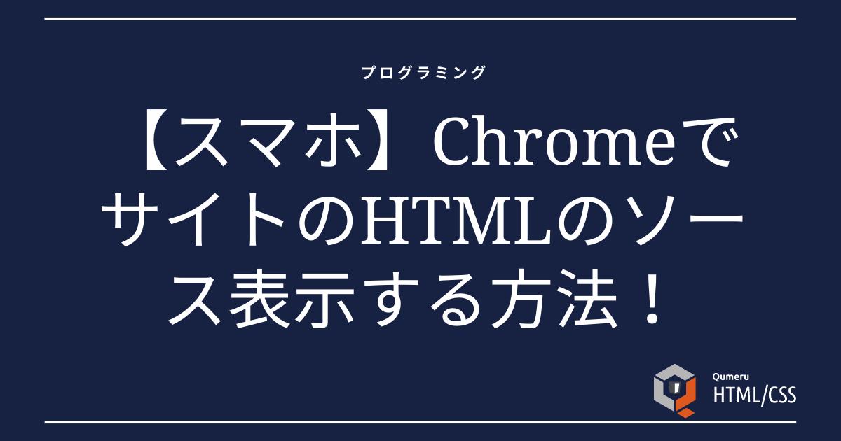 【スマホ】ChromeでサイトのHTMLのソース表示する方法!