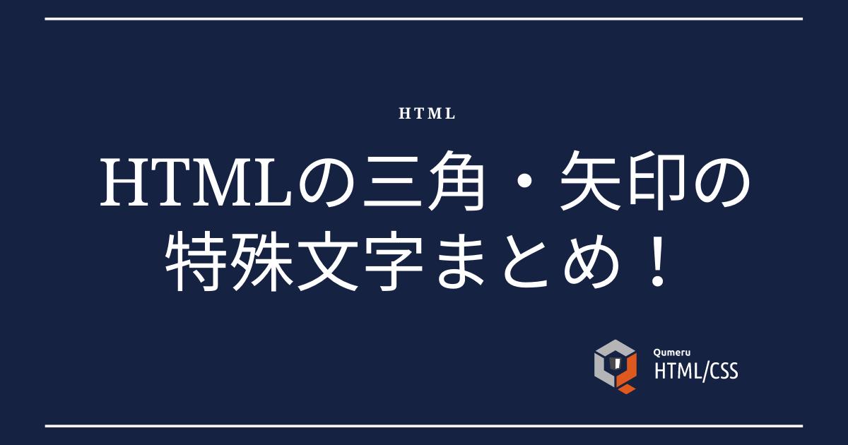 HTMLの三角・矢印の特殊文字まとめ!