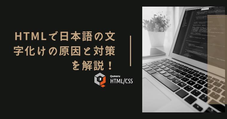 HTMLで日本語の文字化けの原因と対策を解説!