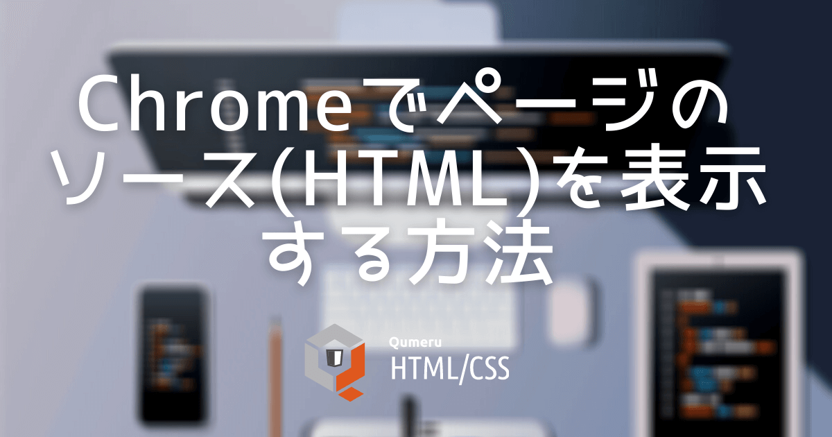 【PC】Chromeでページのソース(HTML)を表示する方法!