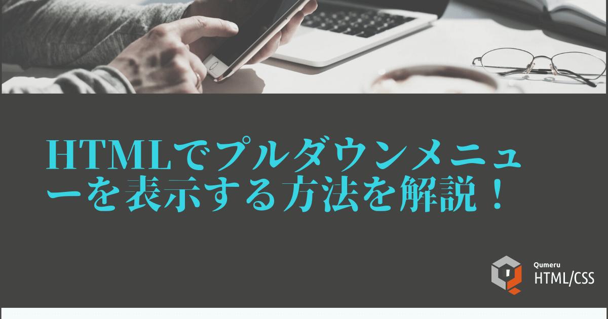 HTMLでプルダウンメニューを表示する方法を解説!
