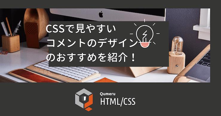 CSSで見やすいコメントのデザインのおすすめを紹介!