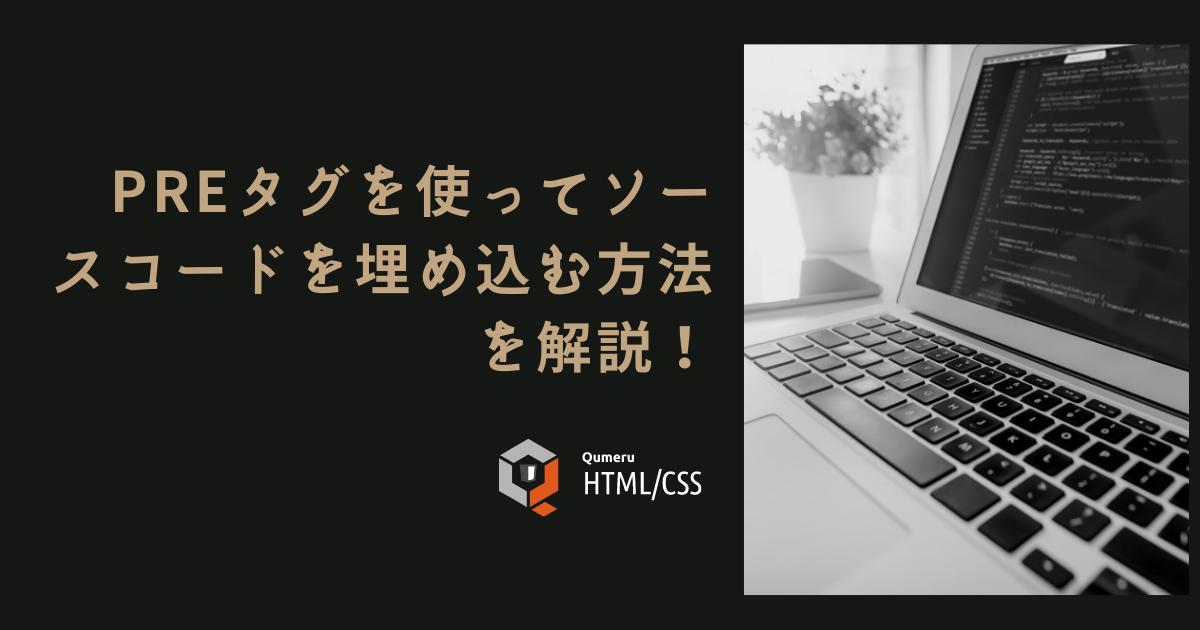 preタグを使ってソースコードを埋め込む方法を解説!