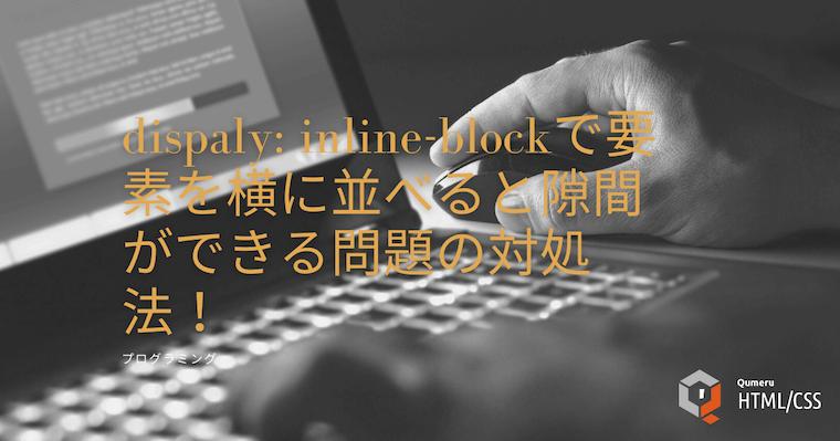display: inline-blockで要素を横に並べると隙間ができる問題の対処法!