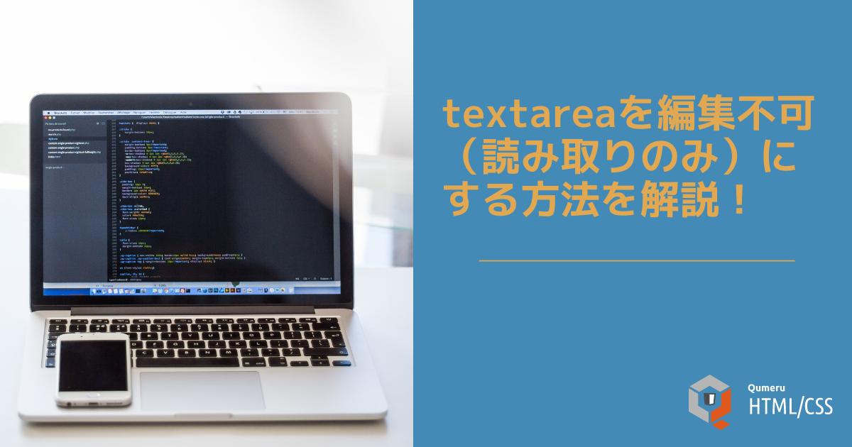 textareaを編集不可(読み取りのみ)にする方法を解説!