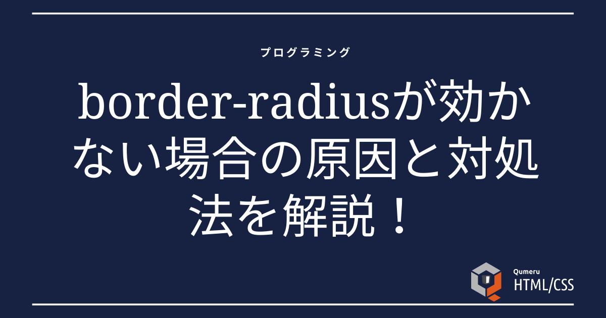 border-radiusが効かない場合の原因と対処法を解説!