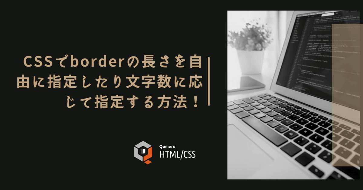 CSSでborderの長さを自由に指定したり文字数に応じて指定する方法!