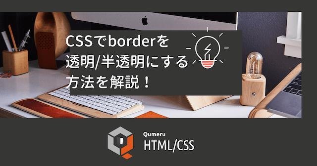 CSSでborderを透明/半透明にする方法を解説!