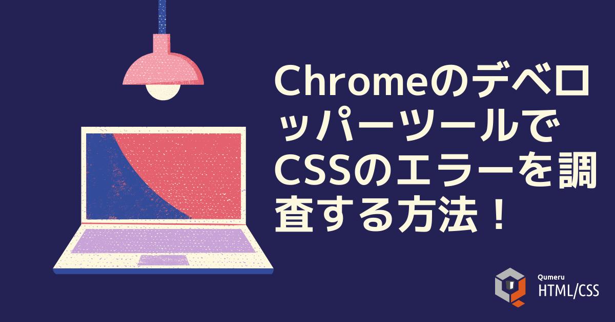 ChromeのデベロッパーツールでCSSのエラーを調査する方法!