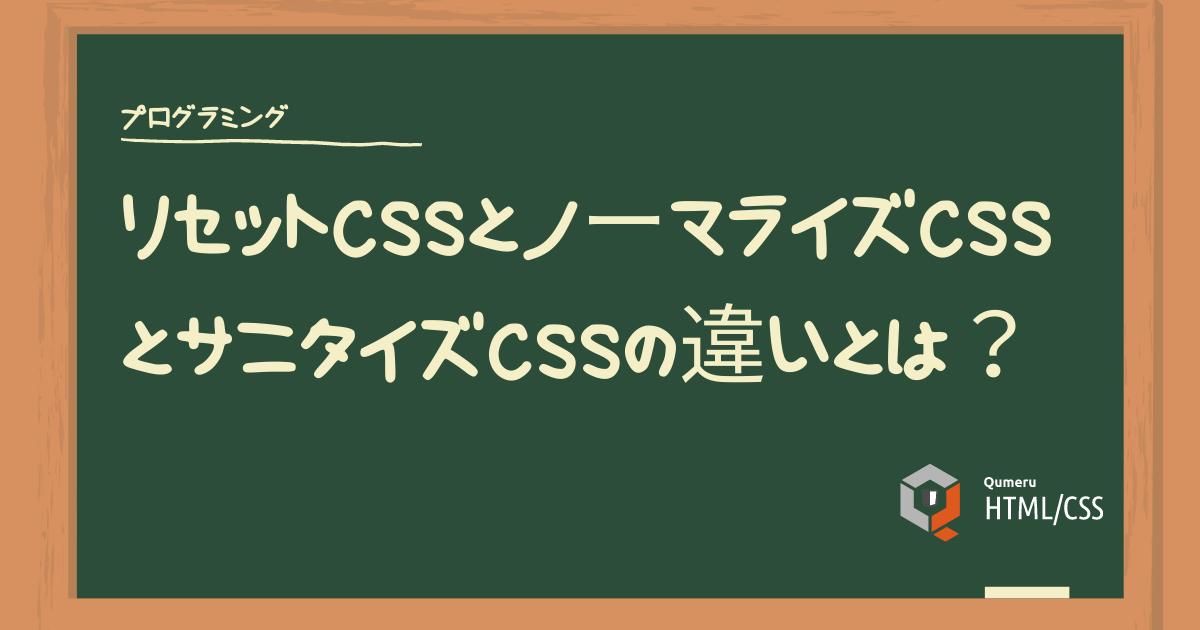 【サンプルコードあり】リセットCSSとノーマライズCSSとサニタイズCSSの違いとは?