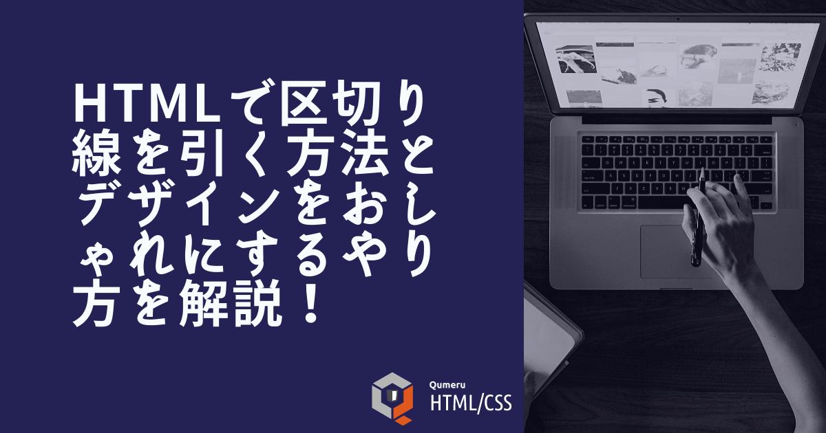 HTMLで区切り線を引く方法とデザインをおしゃれにするやり方を解説!