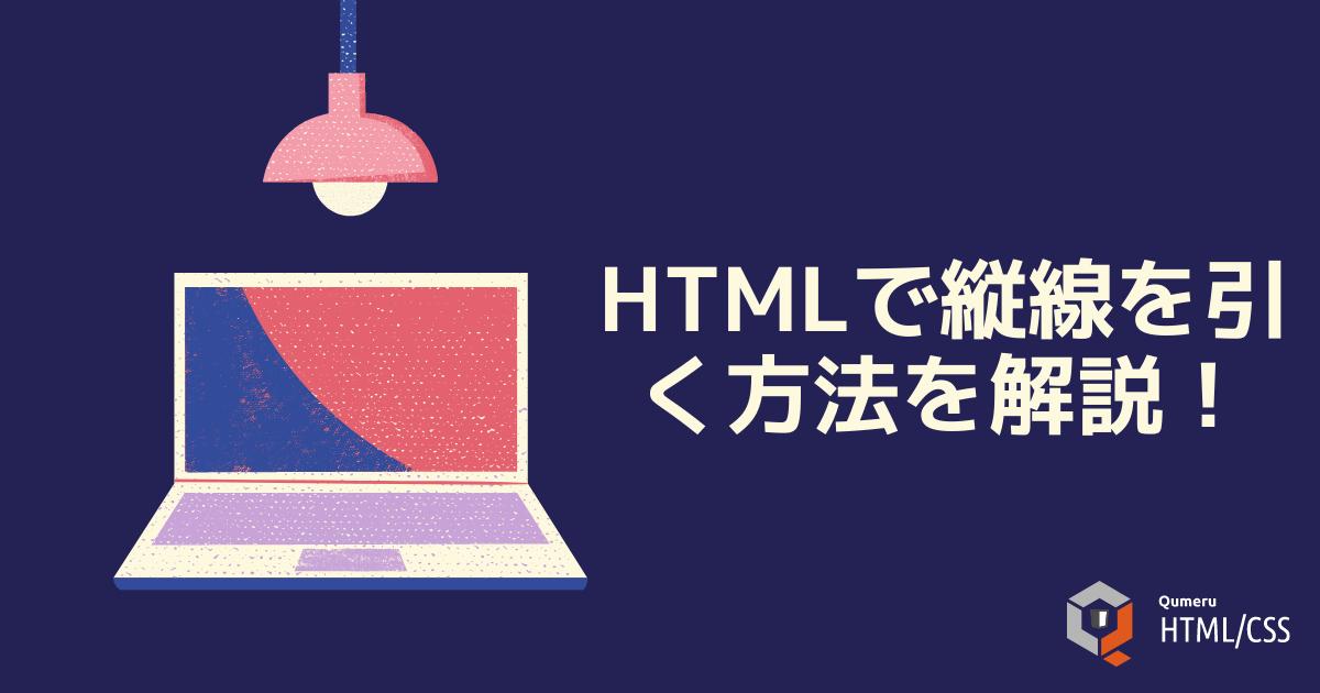 HTMLで縦線を引く方法を解説!