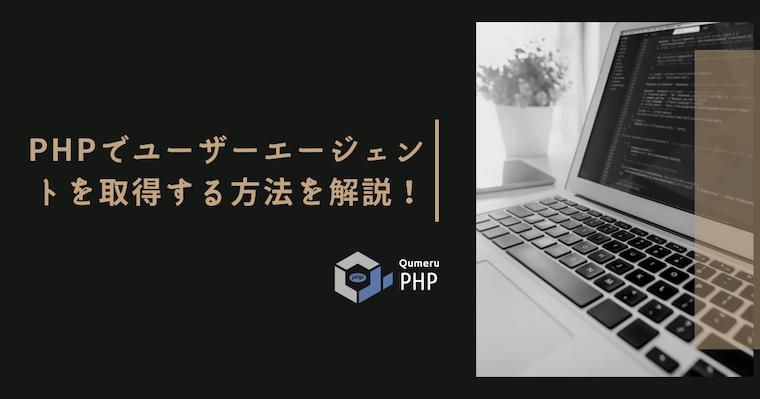 PHPでユーザーエージェントを取得する方法を解説!