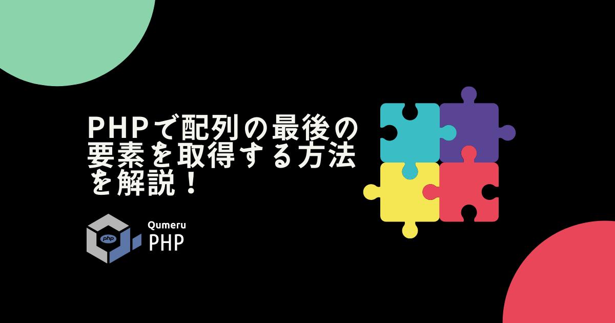 PHPで配列の最後の要素を取得する方法を解説!