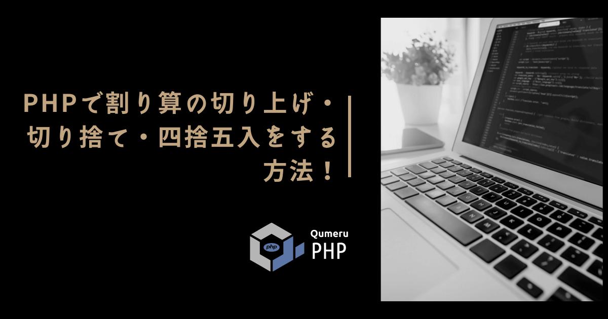 PHPで割り算の切り上げ・切り捨て・四捨五入をする方法!