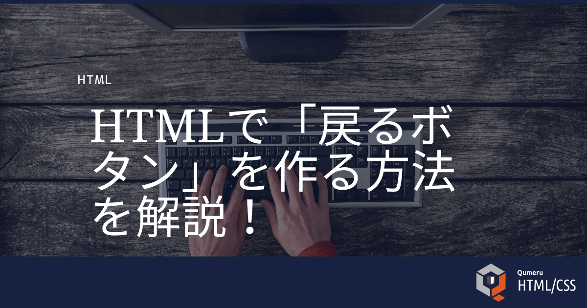 HTMLで「戻るボタン」を作る方法を解説!