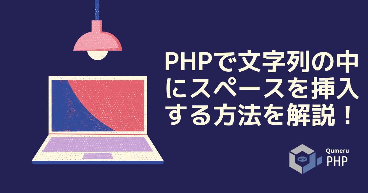 PHPで文字列の中にスペースを挿入する方法を解説!