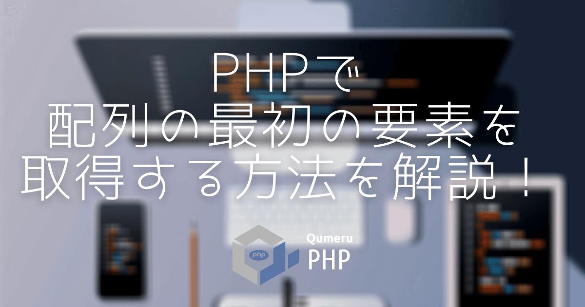 PHPで配列の最初の要素を取得する方法を解説!