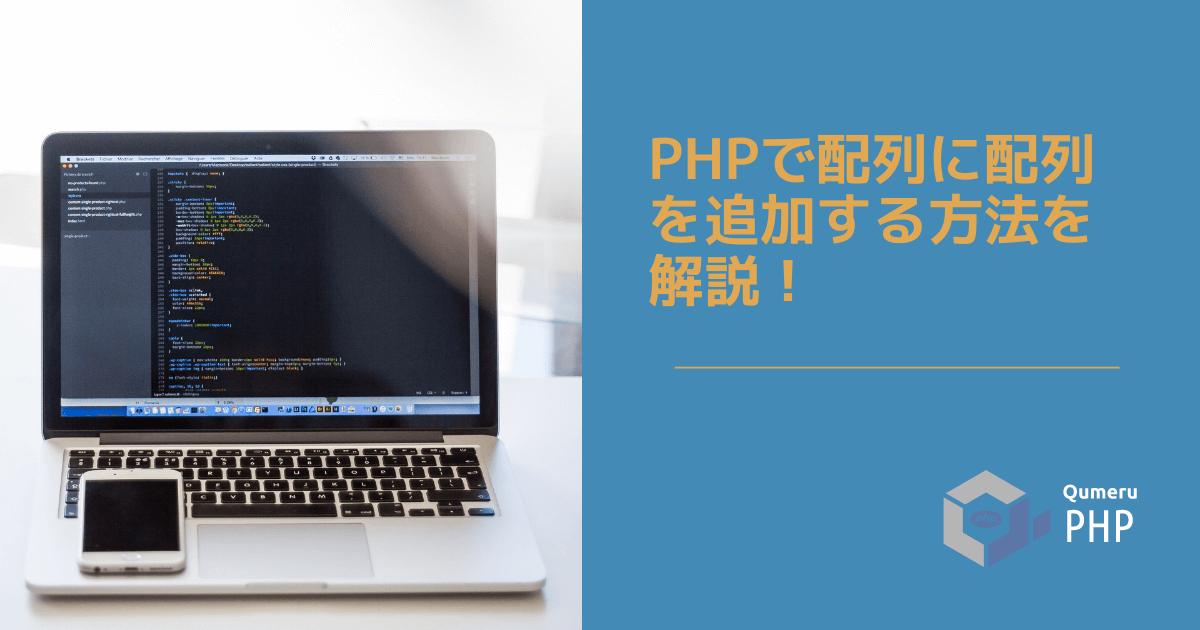 PHPで配列に配列を追加する方法を解説!