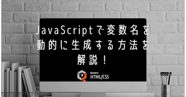 JavaScriptで変数名を動的に生成する方法を解説!
